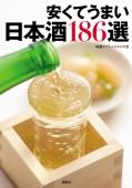 【期間限定価格】安くてうまい日本酒186選