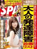 週刊SPA! 2018/10/09・10/16合併号