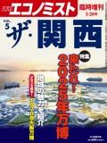 週刊エコノミスト2018年3/26号