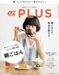 OZplus 2016年7月号 No.49