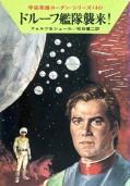 【期間限定価格】宇宙英雄ローダン・シリーズ 電子書籍版87