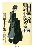 明治十手架(下) ――山田風太郎明治小説全集(14)