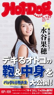 Hot−Dog PRESS no.137 バッグ&小物大全