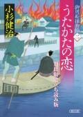 御用船捕物帖(2) うたかたの恋 期間限定立ち読み版