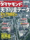 週刊ダイヤモンド 07年6月23日号