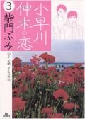 小早川伸木の恋 3