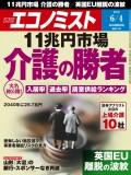 週刊エコノミスト2019年6/4号