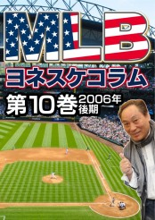 MLB夢舞台 ヨネスケコラム 第10巻:2006年後期