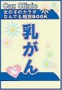 乳がん編〜女の子のカラダなんでも相談BOOK