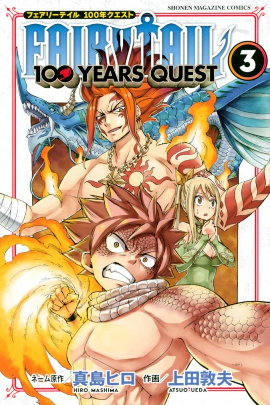 FAIRY TAIL 100 YEARS QUEST(3)