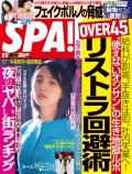週刊SPA! 2019/12/17号