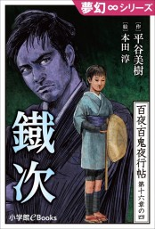 夢幻∞シリーズ 百夜・百鬼夜行帖94 鐵次