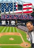 MLB夢舞台 ヨネスケコラム 第1巻:2011年