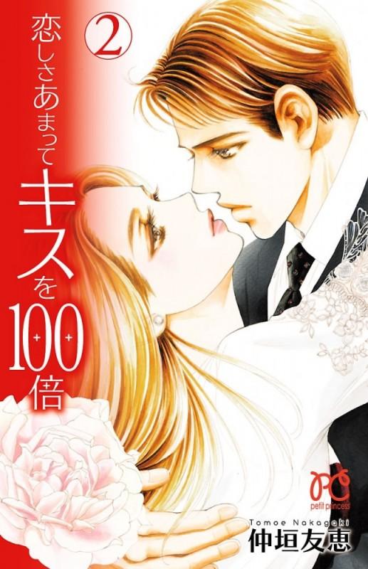 恋しさあまってキスを100倍 2