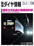 鉄道ダイヤ情報2019年2月号