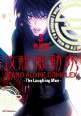 攻殻機動隊 STAND ALONE COMPLEX 〜The Laughing Man〜(3)