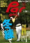 週刊パーゴルフ 2014/1/28号