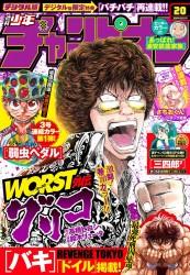 週刊少年チャンピオン2019年20号