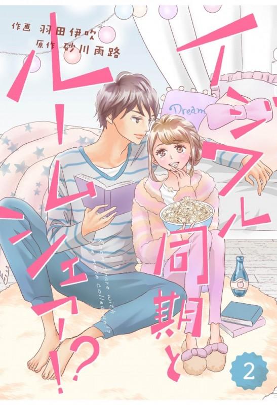 【期間限定価格】comic Berry's イジワル同期とルームシェア!?(分冊版)2話