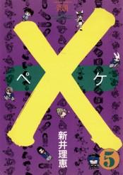 ×(ペケ) 5