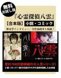 【無料お試し版】『心霊探偵八雲』小説・コミック【合本版】