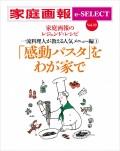 家庭画報 e-SELECT Vol.22「感動パスタ」をわが家で[雑誌]