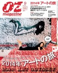 OZmagazine 2014年9月号 No.509