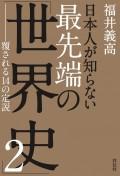 日本人が知らない 最先端の「世界史」2 ――覆される14の定説