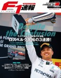 F1速報 2016 Rd03 中国GP号