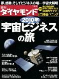 週刊ダイヤモンド 10年6月12日号