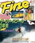 Fine 1984年4月号(デジタル復刊)