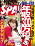 週刊SPA! 2018/10/23号