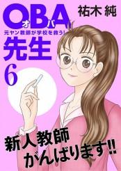 OBA先生 6 −元ヤン教師が学校を救う!−