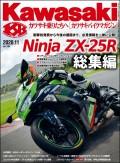 Kawasaki【カワサキバイクマガジン】2020年11月号
