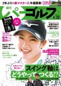 週刊パーゴルフ 2021/4/20号