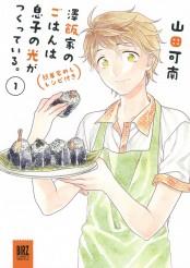 澤飯家のごはんは息子の光がつくっている。簡単家めしレシピ付き (1)