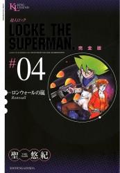 超人ロック 完全版 (4)ロンウォールの嵐