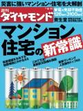 週刊ダイヤモンド 11年6月11日号