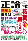 月刊正論2017年12月号