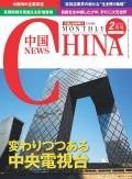 月刊中国NEWS vol.26 2015年2月号