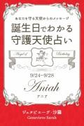 9月24日〜9月28日生まれ あなたを守る天使からのメッセージ 誕生日でわかる守護天使占い