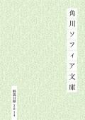 角川ソフィア文庫目録2014