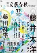 別冊文藝春秋 電子版34号 (2020年11月号)