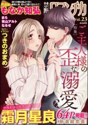 禁断Loversロマンチカ Vol.023 ご主人様の歪な溺愛