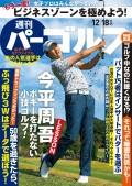 週刊パーゴルフ 2018/12/18号