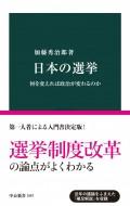日本の選挙 何を変えれば政治が変わるのか