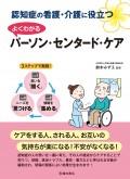 認知症の看護・介護に役立つ よくわかるパーソン・センタード・ケア(池田書店)