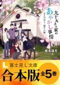【合本版】九十九さん家のあやかし事情 全5巻