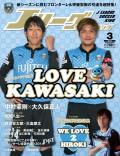 Jリーグサッカーキング2014年3月号