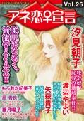 アネ恋♀宣言 Vol.26
